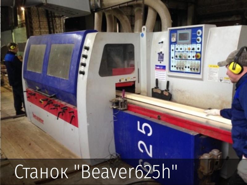 Профилированный брус производим на станке «Beaver 625h»