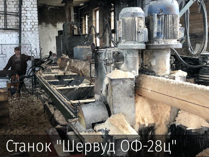 Производство на станке Шевруд ОФ-28ц