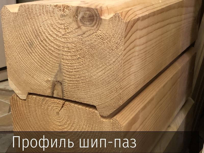 Профилированный брус профиль шип-паз двойной