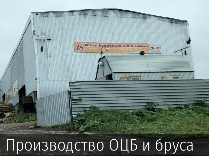 Производство оцилиндрованного бревна Киров